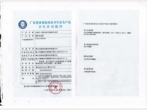 Special hygiene permit (pipe fittings)